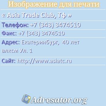 Asia Trade Club, Тф по адресу: Екатеринбург,  40 лет влксм Ул. 1