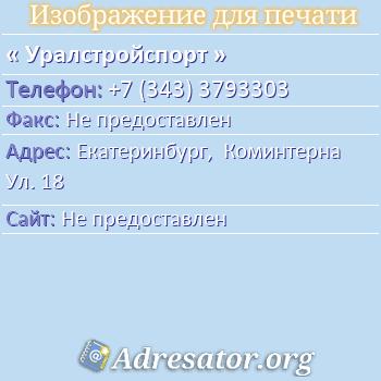 Уралстройспорт по адресу: Екатеринбург,  Коминтерна Ул. 18