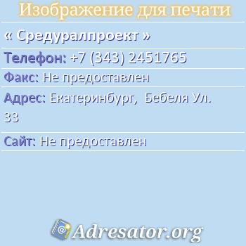 Средуралпроект по адресу: Екатеринбург,  Бебеля Ул. 33