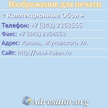 Коллекционные Обои по адресу: Казань,  Жуковского Ул.