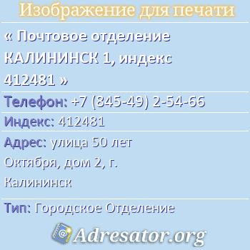 Почтовое отделение КАЛИНИНСК 1, индекс 412481 по адресу: улица50 лет Октября,дом2,г. Калининск