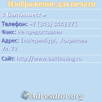 Балтинвест по адресу: Екатеринбург,  Хохрякова Ул. 73