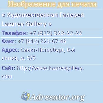 Художественная Галерея Lazarev Gallery по адресу: Санкт-Петербург, 6-я линия, д. 5/5