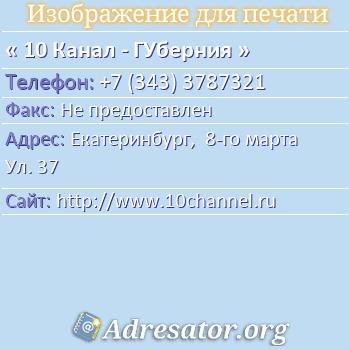 10 Канал - ГУберния по адресу: Екатеринбург,  8-го марта Ул. 37
