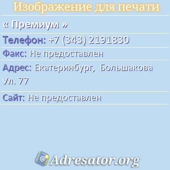 Премиум по адресу: Екатеринбург,  Большакова Ул. 77