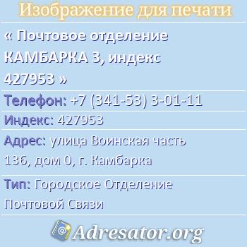 Почтовое отделение КАМБАРКА 3, индекс 427953 по адресу: улицаВоинская часть 136,дом0,г. Камбарка
