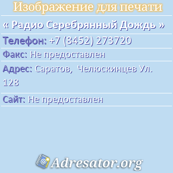 Радио Серебрянный Дождь по адресу: Саратов,  Челюскинцев Ул. 128