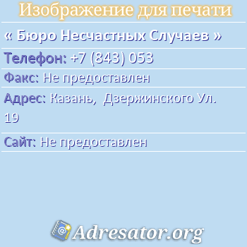 Бюро Несчастных Случаев по адресу: Казань,  Дзержинского Ул. 19