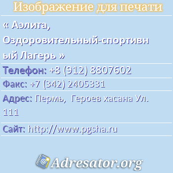 Аэлита, Оздоровительный-спортивный Лагерь по адресу: Пермь,  Героев хасана Ул. 111