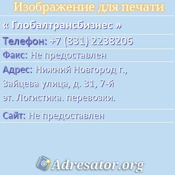 Глобалтрансбизнес по адресу: Нижний Новгород г., Зайцева улица, д. 31, 7-й эт. Логистика. перевозки.