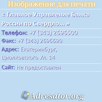 Главное Управление Банка России по Свердловской Области по адресу: Екатеринбург,  Циолковского Ул. 14