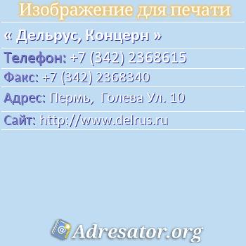 Дельрус, Концерн по адресу: Пермь,  Голева Ул. 10
