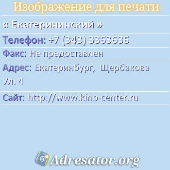 Екатерининский по адресу: Екатеринбург,  Щербакова Ул. 4