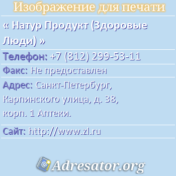 Натур Продукт (Здоровые Люди) по адресу: Санкт-Петербург, Карпинского улица, д. 38, корп. 1 Аптеки.