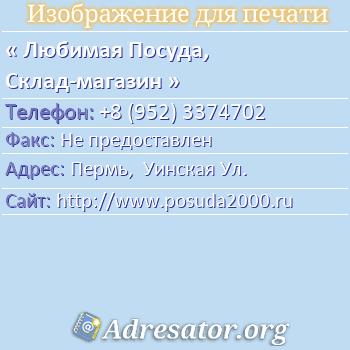 Любимая Посуда, Склад-магазин по адресу: Пермь,  Уинская Ул.