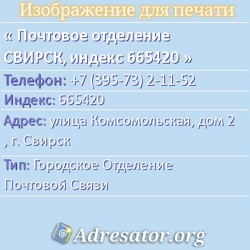 Почтовое отделение СВИРСК, индекс 665420 по адресу: улицаКомсомольская,дом2,г. Свирск
