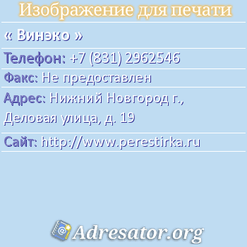 Винэко по адресу: Нижний Новгород г., Деловая улица, д. 19