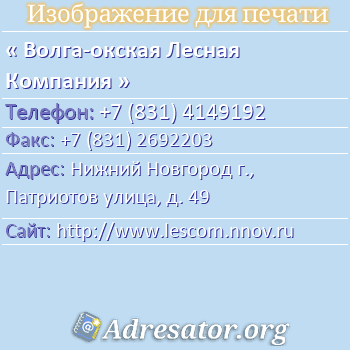 Волга-окская Лесная Компания по адресу: Нижний Новгород г., Патриотов улица, д. 49