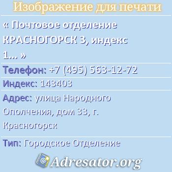 Почтовое отделение КРАСНОГОРСК 3, индекс 143403 по адресу: улицаНародного Ополчения,дом33,г. Красногорск