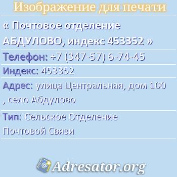 Почтовое отделение АБДУЛОВО, индекс 453352 по адресу: улицаЦентральная,дом100,село Абдулово