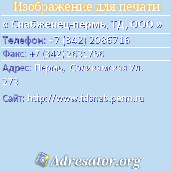Снабженец-пермь, ТД, ООО по адресу: Пермь,  Соликамская Ул. 273