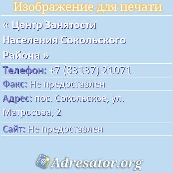 Центр Занятости Населения Сокольского Района по адресу: пос. Сокольское, ул. Матросова, 2