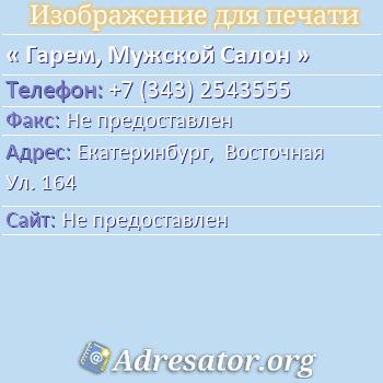 Гарем, Мужской Салон по адресу: Екатеринбург,  Восточная Ул. 164