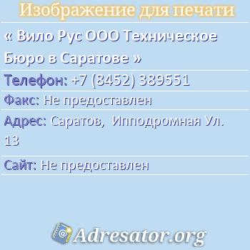 Вило Рус ООО Техническое Бюро в Саратове по адресу: Саратов,  Ипподромная Ул. 13