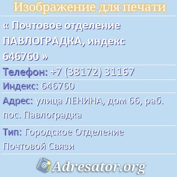 Почтовое отделение ПАВЛОГРАДКА, индекс 646760 по адресу: улицаЛЕНИНА,дом66,раб. пос. Павлоградка