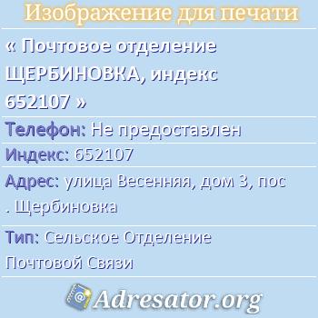 Почтовое отделение ЩЕРБИНОВКА, индекс 652107 по адресу: улицаВесенняя,дом3,пос. Щербиновка