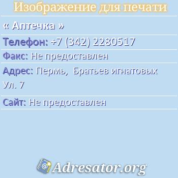 Аптечка по адресу: Пермь,  Братьев игнатовых Ул. 7