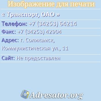 Транспорт, ОАО по адресу: г. Соликамск, Коммунистическая ул., 11