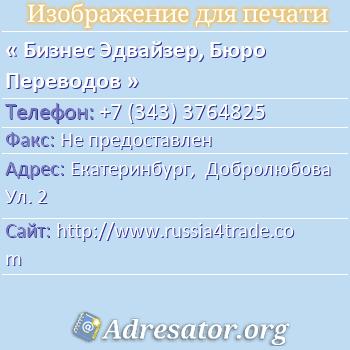 Бизнес Эдвайзер, Бюро Переводов по адресу: Екатеринбург,  Добролюбова Ул. 2