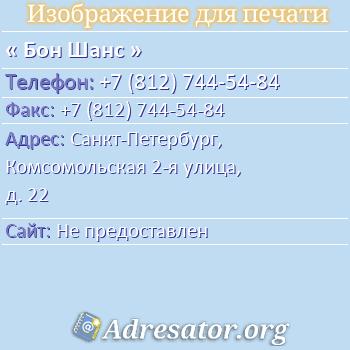 Бон Шанс по адресу: Санкт-Петербург, Комсомольская 2-я улица, д. 22