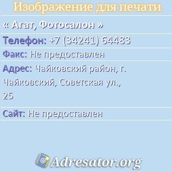 Агат, Фотосалон по адресу: Чайковский район, г. Чайковский, Советская ул., 25