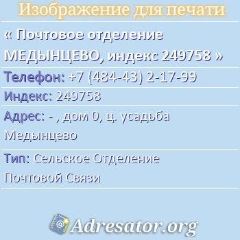Почтовое отделение МЕДЫНЦЕВО, индекс 249758 по адресу: -,дом0,ц. усадьба Медынцево