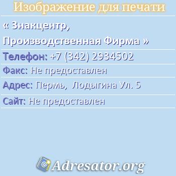 Знакцентр, Производственная Фирма по адресу: Пермь,  Лодыгина Ул. 5