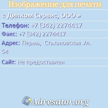 Дилком Сервис, ООО по адресу: Пермь,  Стахановская Ул. 54