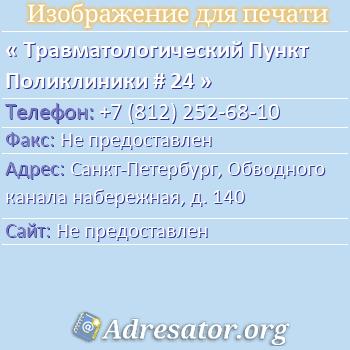 Травматологический Пункт Поликлиники # 24 по адресу: Санкт-Петербург, Обводного канала набережная, д. 140