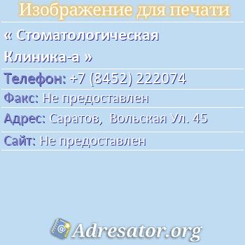 Стоматологическая Клиника-а по адресу: Саратов,  Вольская Ул. 45
