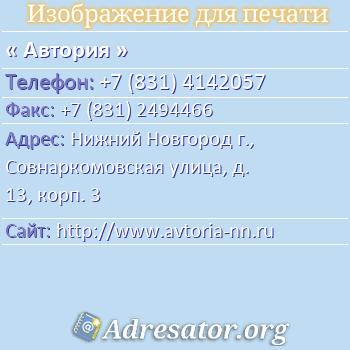 Автория по адресу: Нижний Новгород г., Совнаркомовская улица, д. 13, корп. 3