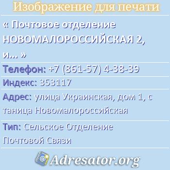 Почтовое отделение НОВОМАЛОРОССИЙСКАЯ 2, индекс 353117 по адресу: улицаУкраинская,дом1,станица Новомалороссийская