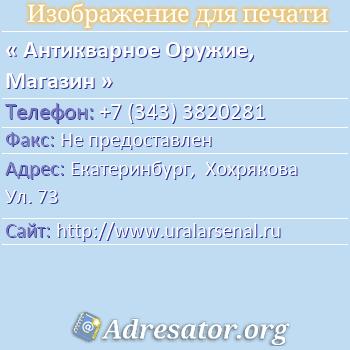 Антикварное Оружие, Магазин по адресу: Екатеринбург,  Хохрякова Ул. 73