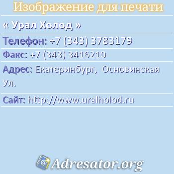 Урал Холод по адресу: Екатеринбург,  Основинская Ул.