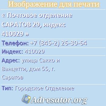 Почтовое отделение САРАТОВ 29, индекс 410029 по адресу: улицаСакко и Ванцетти,дом55,г. Саратов