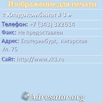 Хладокомбинат # 3 по адресу: Екатеринбург,  Ангарская Ул. 75