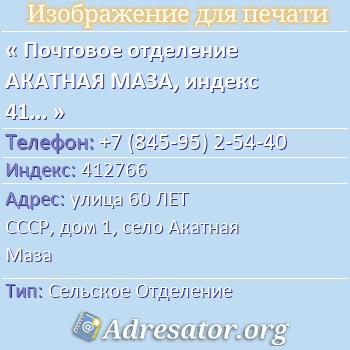 Почтовое отделение АКАТНАЯ МАЗА, индекс 412766 по адресу: улица60 ЛЕТ  СССР,дом1,село Акатная Маза