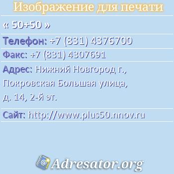 50+50 по адресу: Нижний Новгород г., Покровская Большая улица, д. 14, 2-й эт.