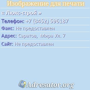 Люкс-строй по адресу: Саратов,  Мира Ул. 7
