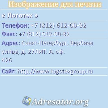 Логотех по адресу: Санкт-Петербург, Вербная улица, д. 27ЛИТ. А, оф. 426